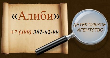 Детективное агентство Алиби